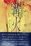 篝火―書き下し長編恋愛小説 (1977年)