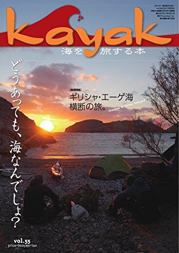 Kayak(カヤック)