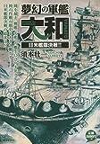 夢幻の軍艦大和 日米艦隊決戦!! (SPコミックス SPポケットワイド)