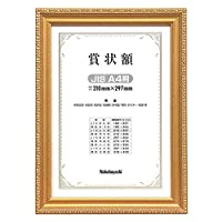 豪華に見せる金ケシの木製賞状額。 フ-KW-210-H ナカバヤシ 木製賞状額 金ケシ 賞状 A3(大賞)判 箱入り 〈簡易梱包