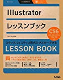 Illustratorレッスンブック Illustrator CS6/CS5/CS4/CS3/CS2/CS対応 ステップバイステップ形式でマス
