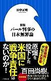 新版 パール判事の日本無罪論 (小学館新書 た 23-1)