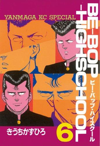BE?BOP?HIGHSCHOOL(6) (ヤングマガジンコミックス)