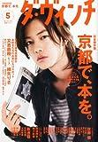 ダ・ヴィンチ 2012年 05月号 [雑誌]