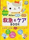 改訂版 子どもの病気・けが 救急&ケアBOOK (PriPriブックス)