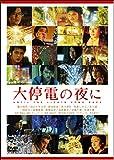 大停電の夜に DVD[DVD]
