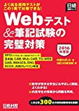SPI3(テストセンター・WEBテスティング)、玉手箱、CAB、Web-CAB、TG-WEB、GAB、IMAGES、ENG、SCOA、内田クレペリン検査 Webテスト&筆記試験の完璧対策 2016年度版 (日経就職シリーズ)