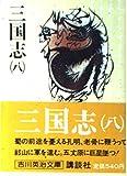 三国志 (8) (吉川英治文庫 (85))