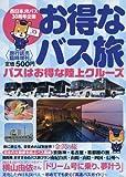 西日本ジェイアールバスで行くお得な旅 2018年 05 月号 [雑誌]: 旅 行 読 売 増刊