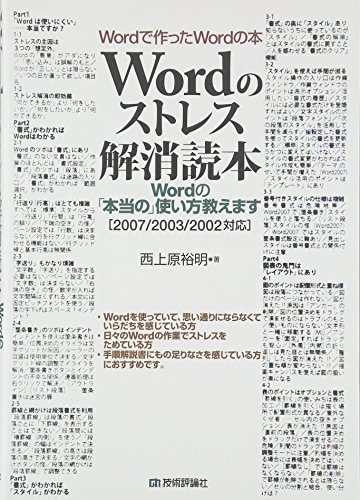 Wordのストレス解消読本 -Wordの「本当の」使い方教えます[2007/2003/2002対応]