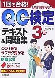 1回で合格!QC検定3級テキスト&問題集