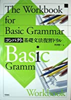 The workbook for basic grammar―コンパクト基礎文法復習ドリル