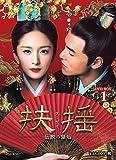 扶揺(フーヤオ)~伝説の皇后~ DVD-BOX1