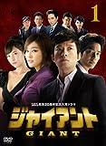 ジャイアント<ノーカット完全版>DVD-BOX1[DVD]