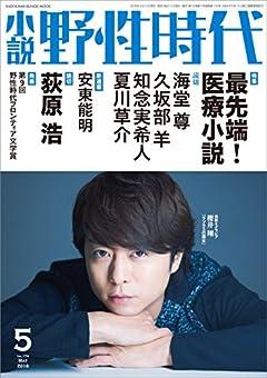小説 野性時代 第174号 2018年5月号 (カドカワ文芸ムック)