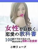 女性を口説く世界一の恋愛の教科書。 小野リョータの恋愛相談室
