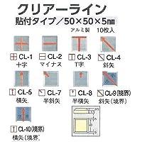 安全・サイン8 境界用標示板 クリアーライン 貼付タイプ 10枚入り 50×50×5mm 表示種類:横矢 CL-5