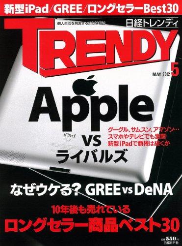日経 TRENDY (トレンディ) 2012年 05月号 [雑誌]の詳細を見る
