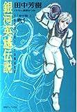 銀河英雄伝説〈VOL.5〉雌伏篇(上) (徳間デュアル文庫)