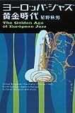 ヨーロッパ・ジャズ黄金時代
