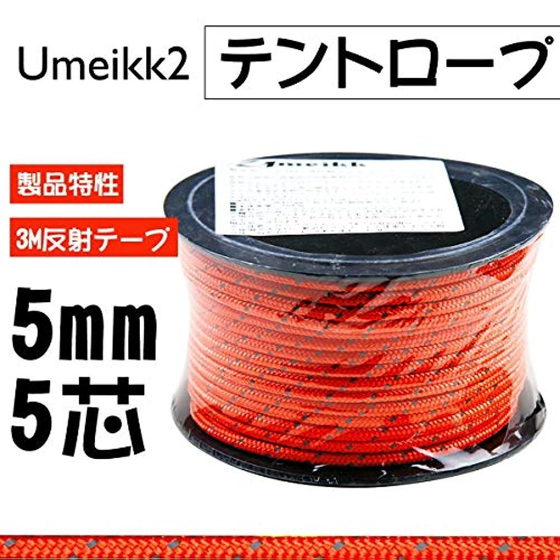 累積トン移植Umeikk 3M 反射材入 5mm 5芯 耐荷重255kgガイロープ/反射/ガイライン/テントロープ/キャンプ/テント/タープ