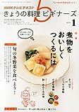 NHK きょうの料理ビギナーズ 2014年 01月号 [雑誌]