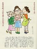 サザエさんと長谷川町子 2020 (週刊朝日増刊) 画像
