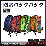 レインカバー付 防水 バックパック 40L コンパクトサイズ バランス型ザック