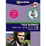 Talk Business 海外取引に役立つアルバニア語