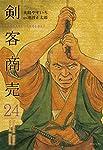 剣客商売 24 (SPコミックス)