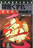 隠密くずれ―悪党狩り (光文社時代小説文庫)