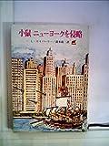 小鼠ニューヨークを侵略 (1976年) (創元推理文庫)