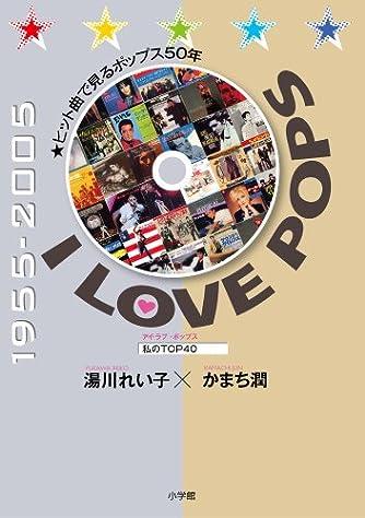 I LOVE POPS: ヒット曲で見るポップス50年