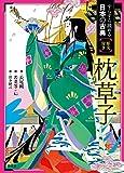 枕草子 (すらすらよめる日本の古典 原文付き)