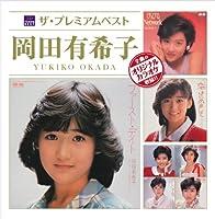 Yukiko Okada - The Premium Best Yukiko Okada (2CDS) [Japan CD] PCCA-3742 by Yukiko Okada