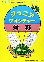 ジュニア・ウォッチャー対称―図形 (分野別小学入試練習帳)