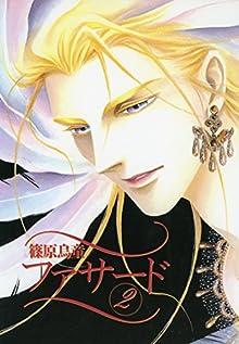ファサード(2) (ウィングス・コミックス)