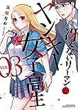 冴えないリーマンとヤンキー女子高生 コミック 1-3巻セット