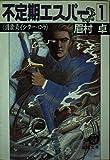 不定期エスパー〈1〉護衛員イシター・ロウ (徳間文庫)