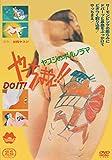 ヤスジのポルノラマ やっちまえ!![DVD]