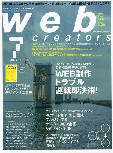 Web creators 2009年 07月号
