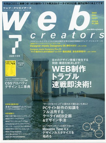 Web creators (ウェブクリエイターズ) 2009年 07月号 [雑誌]の詳細を見る