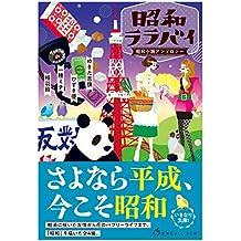 昭和ララバイ 昭和小説アンソロジー (集英社オレンジ文庫)