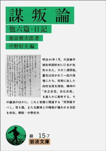 謀叛論―他六篇・日記 (岩波文庫)の詳細を見る