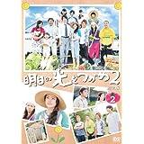 明日の光をつかめ2 完全版DVD-BOX2