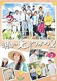 明日の光をつかめ2 完全版DVD-BOX2[DVD]