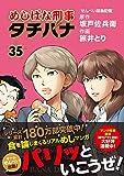 めしばな刑事タチバナ 35 せんべい緊急配備 (トクマコミックス)