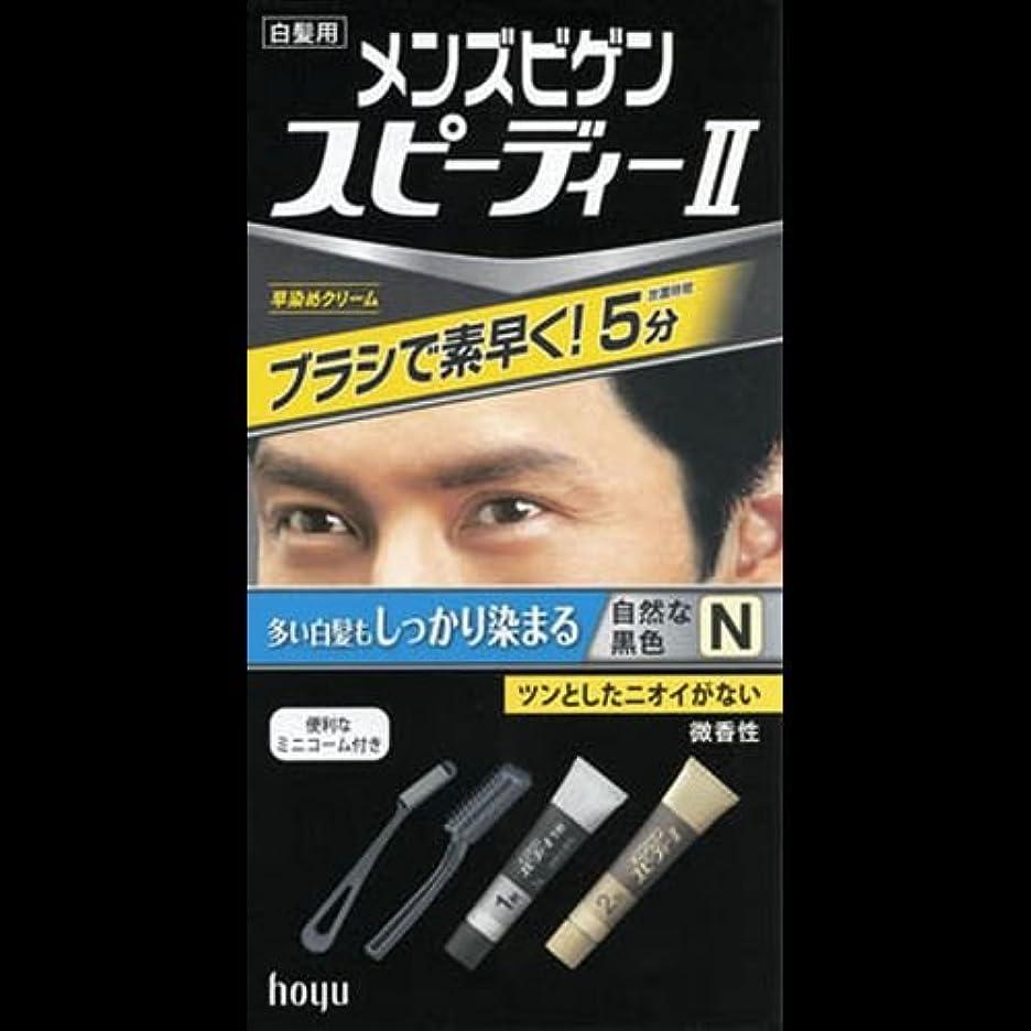 吸うインゲン精査メンズビゲン スピーデイーII 自然な黒色 N(40g+40g) ×2セット