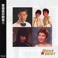 歌謡曲の殿堂 3 12CD-1190N
