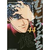 むこうぶち 44 (近代麻雀コミックス)